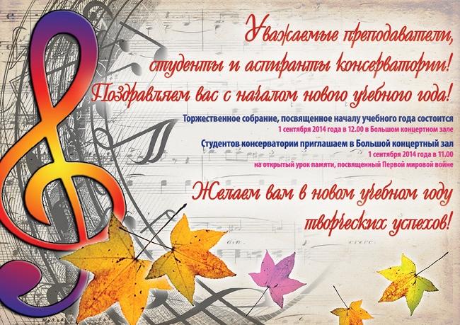 1 сентября поздравление студентке 40